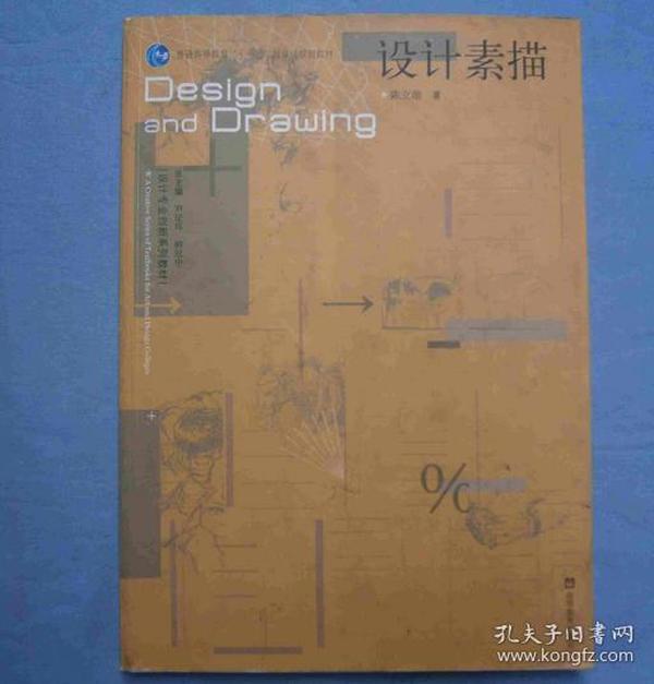 设计素描 平装 – 2007年9月1日 陈立勋     高等教育出版社