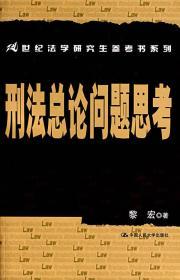 【正版一手书】刑法总论问题思考
