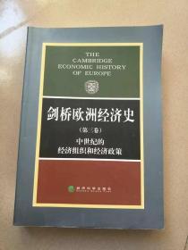 剑桥欧洲经济史(第三卷):中世纪的经济组织和经济政策