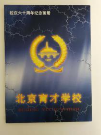 北京育才学校 校庆六十周年纪念画册