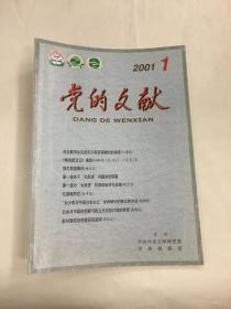 党的文献 2001年第1期