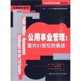 公用事业管理:面对21世纪的挑战(公共行政与公共管理经典译丛