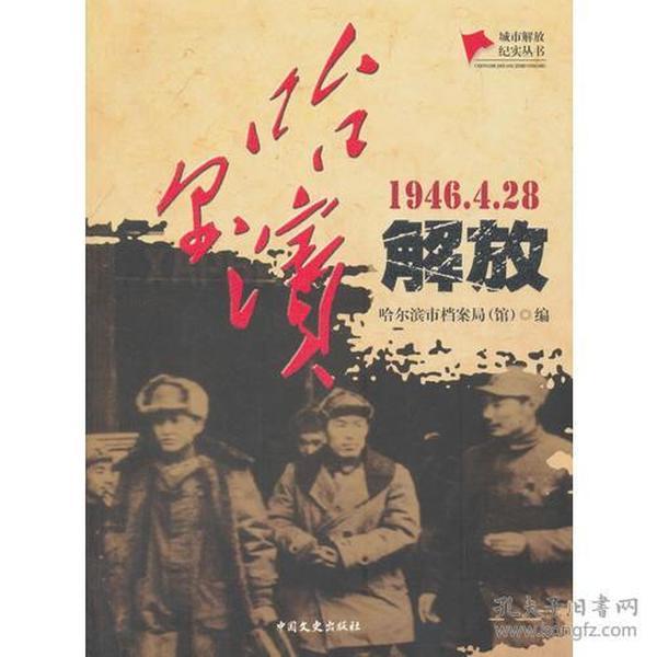 城市解放纪实丛书:哈尔滨解放