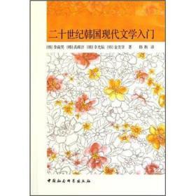 20世纪韩国现代文学入门