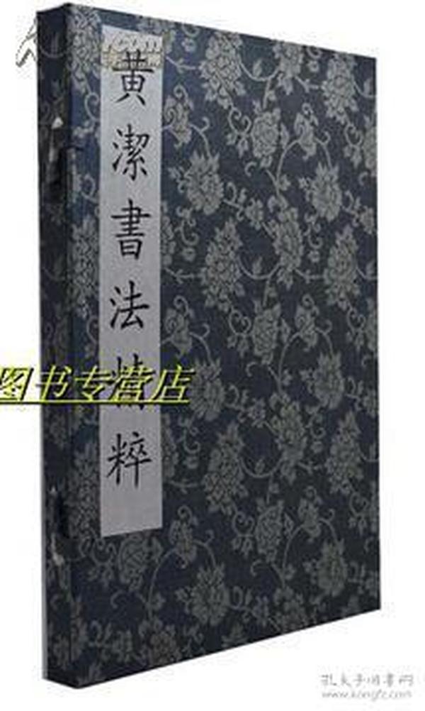 黄洁书法精粹(一函一册)