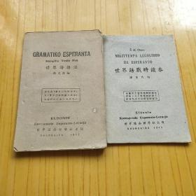 世界语战时读本.世界语语法.2本合售