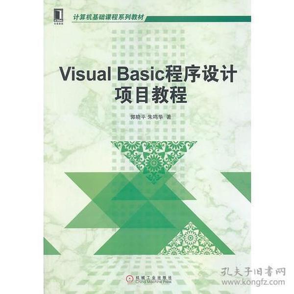 Visual Basic程序设计项目教程(计算机基础课程系列教材)