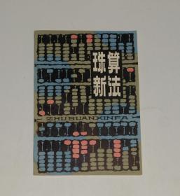 珠算新法  1984年