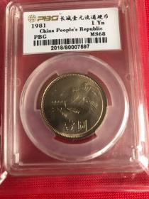 PBG评级长城币出售1981年长城币一枚68分长城纪念币高分,非常难得