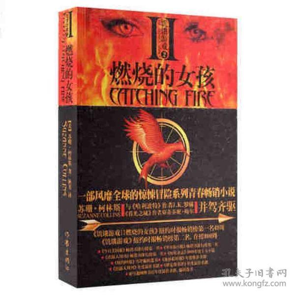 正版送书签hg-燃烧的女孩-9787506355667
