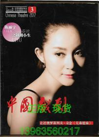 中国戏剧 2017.3