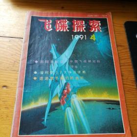 飞碟探索(1991年第4期)