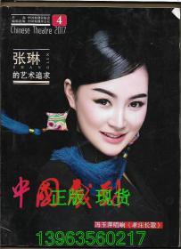 中国戏剧 2017.4
