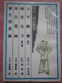 气功 养生丛书:《太平御览、 苏沈良方、 保生要录、 摄生消息论》4种合一册