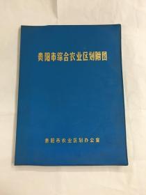 贵阳市综合农业区划附图