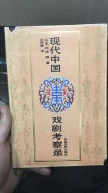 现代中国戏剧考察录