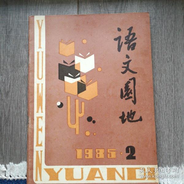语文园地(85年2~3期)