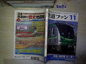 铁道 2010  11 (日文)