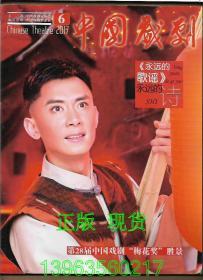 中国戏剧 2017.6