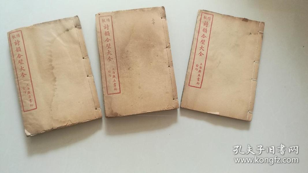 民国12年(1923)精校  自修选用诗韵合璧大全 五卷全 上海广益书局发行