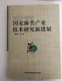 国家麻类产业技术研究新进展(2014—2015)