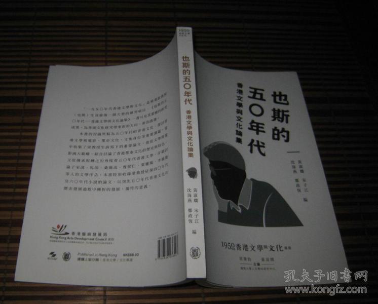也斯的五○年代─香港文学与文化论集  原版