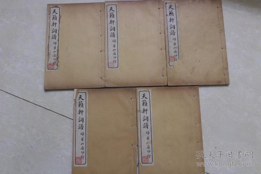 天籁轩词谱〈1-5卷:白纸 线装 民国三年石印 品好〉