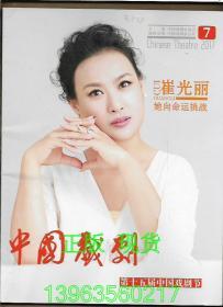 中国戏剧 2017.7