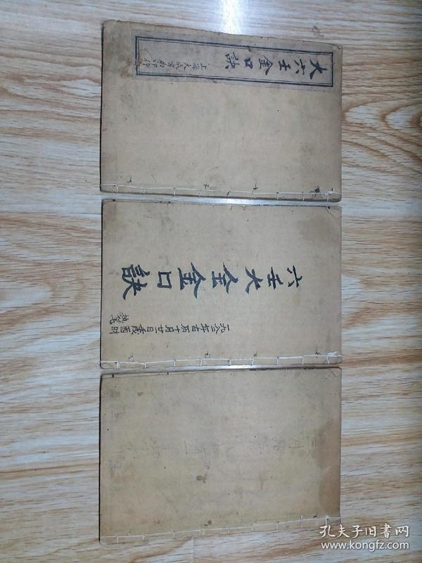 大六壬金口诀/大成书局