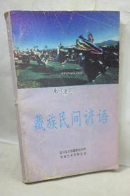 藏族民间谚语.
