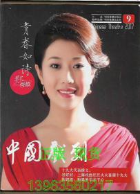 中国戏剧 2017.9