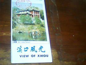 溪口风光【】8开...九十年代观光游览简图