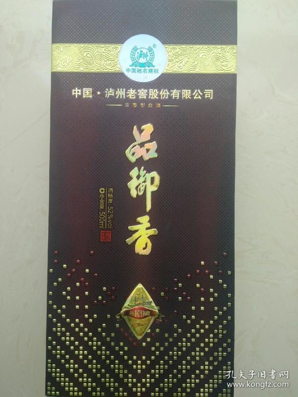 泸州老窖御品香k9酒52度