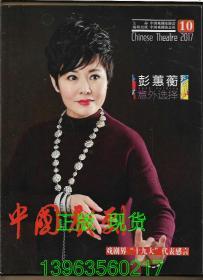 中国戏剧 2017.10