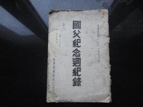 【国父纪念周纪录】第二集
