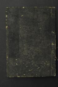 改正 《论语》和刻本 线装一册全 袖珍本 尺寸:15.2cm*11cm 《论语》由孔子弟子及再传弟子编写而成,至战国前期成书。主要记录孔子及其弟子的言行,较为集中地反映了孔子的思想,是儒家学派的经典著作之一。