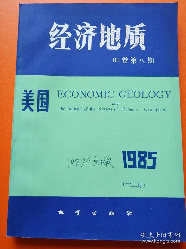 经济地质(80卷1985第八期)