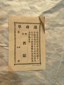 民国十一年徐家汇教堂通功单一张