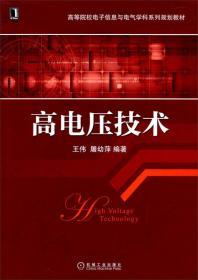 高电压技术/高等院校电子信息与电气学科系列规划教材