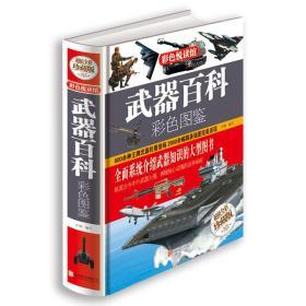 《武器百科彩色图鉴》精装全彩珍藏版一卷