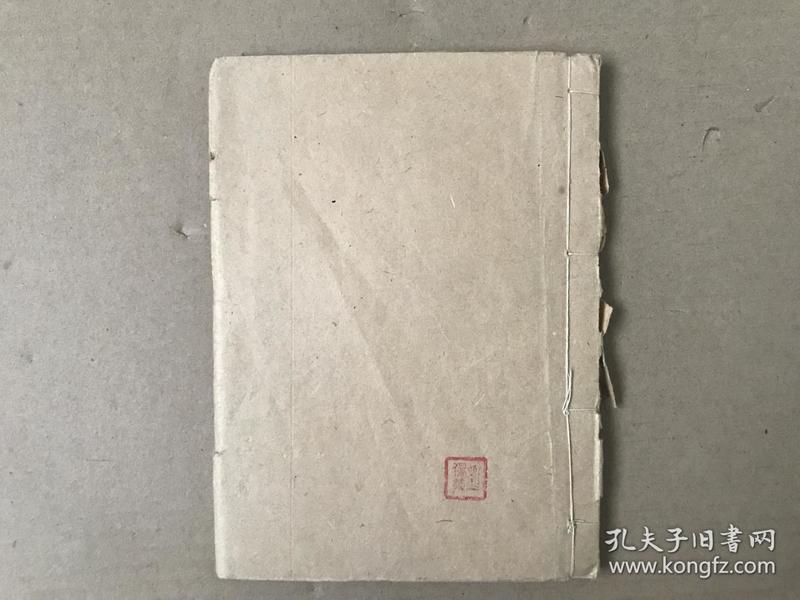 辩证法唯物论 毛泽东1942年版,新华书店晋察冀分店翻印