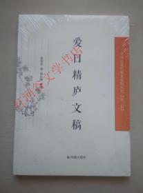 中国近现代稀 见史料丛刊 第二辑:爱日精庐文稿·