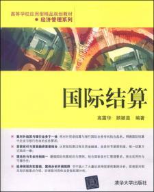 国际结算/高等学校应用型精品规划教材·经济管理系列