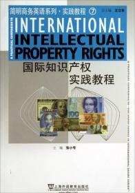 简明商务英语系列实践教程:国际知识产权实践教程