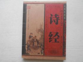 经典珍藏卷:诗经