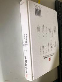 南怀瑾选集(典藏版)(第6卷)