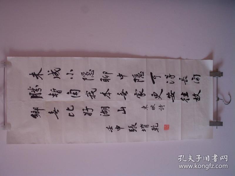 苏东坡诗  未成小隐,,,书法作品    89厘米长  36厘米宽    货号9