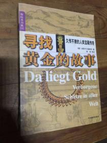寻找黄金的故事