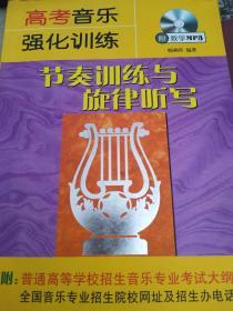 高考音乐强化训练:节奏训练与旋律听写(修订版)