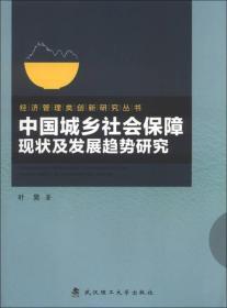 中国城乡社会保障现状及发展趋势研究